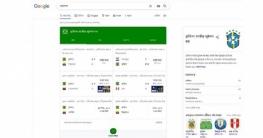 গুগলে 'বেড়াজাল' লিখে সার্চ করলেই আসছে ব্রাজিল ফুটবল দলের তথ্য