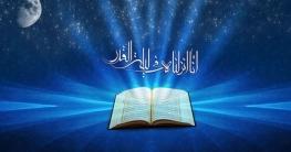 মানুষের প্রতি পবিত্র কোরআনের দাবি