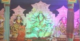 জয়পুরহাটে ৩০১ মন্ডপে উদযাপিত হচ্ছে শারদীয় দুর্গাপূজা